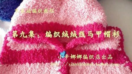 编织绒绒线马甲帽衫 09视频