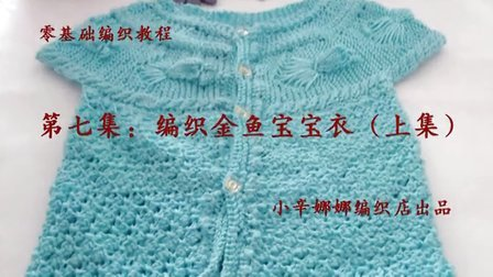 金鱼毛衣编织图解