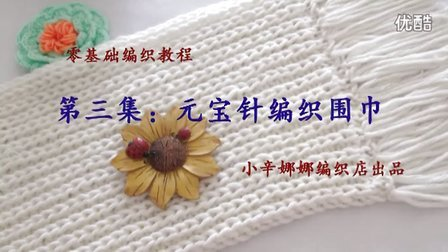 【小辛娜娜编织教程】第3集 编织元宝针围巾 织围巾小辛娜娜零基础