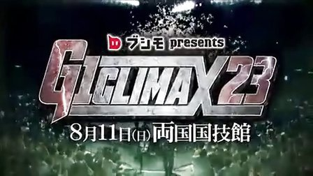 NJPW - Bushimo Presents G1 Climax 23最终战 2013.08.11