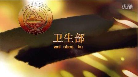 烟台南山学院管理科学与工程学院学生会之卫生部宣传片