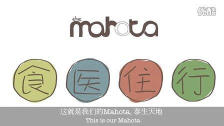 我们的故事——泰生天地(mahota)