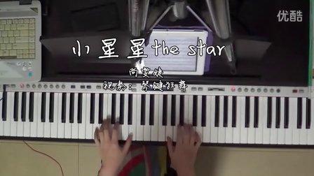 钢琴小星星乐谱