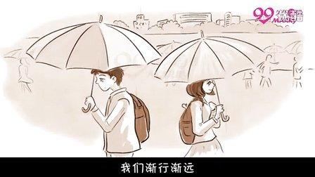 【久久囍铺】唯美手绘婚礼开场动态漫画视频mv