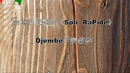 非洲鼓教学 带鼓谱 soli rapide 节奏型详解