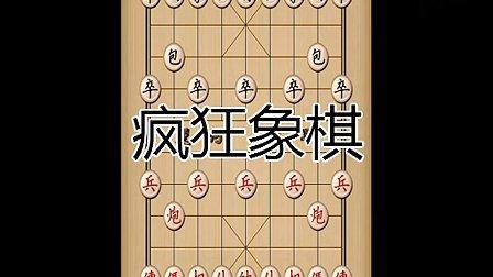 疯狂象棋 中国象棋无残局9步绝杀图片