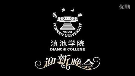 2013云南大学滇池学院迎新晚会 新生辅导员视频