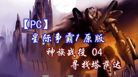 星际争霸 神族战役 04