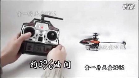 美嘉欣F47单桨遥控直升机飞行检测调试教程
