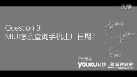 [专辑]有问有答第18期(九):小米手机MIUI...