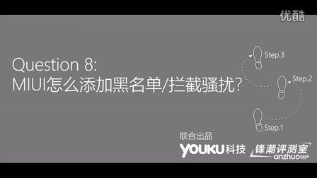 [专辑]有问有答第18期(八):小米手机MIUI...