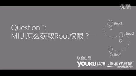 [专辑]有问有答第18期(一):小米手机MIUI...