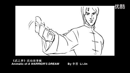 《武之梦》2010年FLASH版