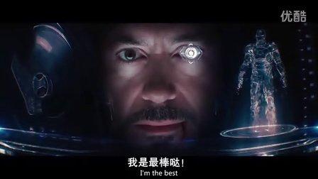 钢铁侠3.剪辑版之初次变身