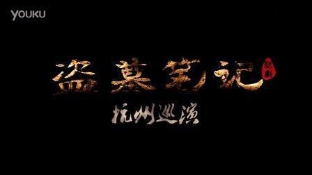 盗墓笔记话剧杭州站花絮