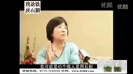 """桂林豐潤萊生物科技有限公司農業走新路種植""""鐵皮石斛""""成新寵"""
