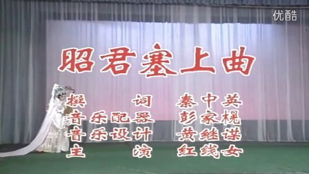 粵劇粵曲 摺子戲『昭君塞上曲』(紅線女/紅綫女)