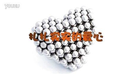 爱心【巴基球巴克球作品展示系列】减压益智创意魔方魔力磁球积木玩具