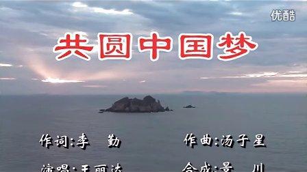 中国梦系列