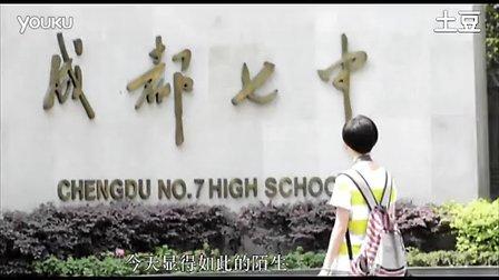 青春·梦想 我们在路上(成都七中高2013级毕业短片)