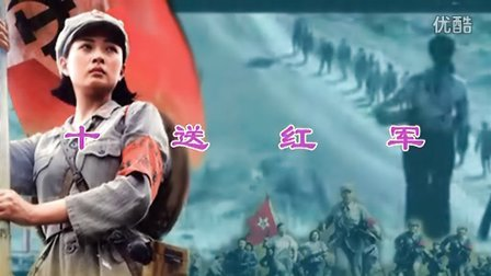 《十送红军》 f 二胡