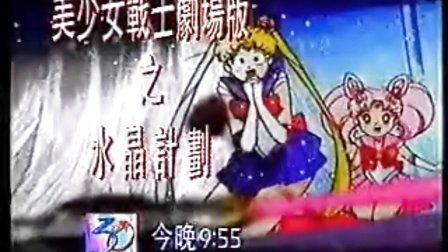 美少女战士剧场版之水晶计划