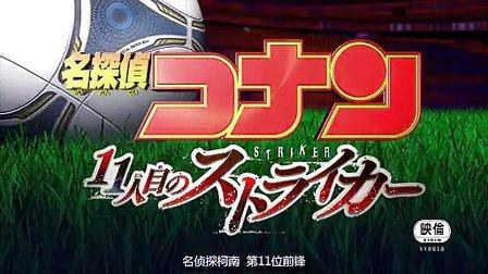 名侦探柯南剧场版国语版16第11个前锋