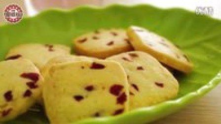 爱烘焙第23期 蔓越莓饼干