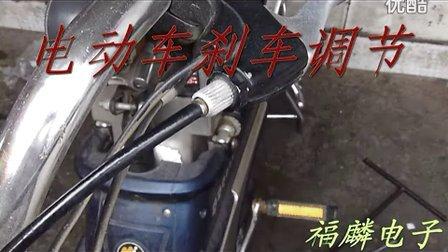 电动车调刹车方法