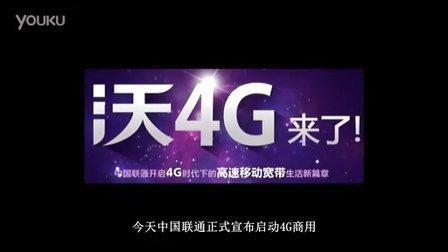 聯通4G商用 微軟發布OneNOTE 諾基亞X預約300萬