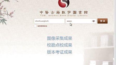 中医古籍数字图书馆(中国中医科学院中国医史文献研究所出品)