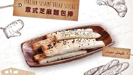 意式芝麻面包棒 31