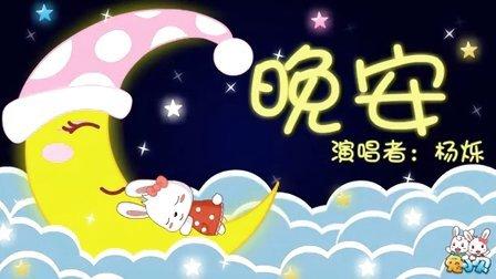 兔小貝系列兒歌: 晚安(含)歌詞