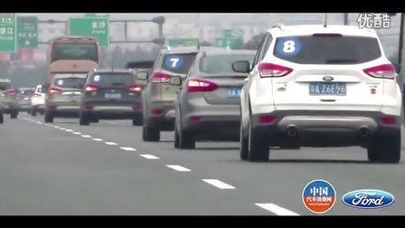 """中国汽车消费网-长安福特翼虎""""无尽之旅""""广州站"""