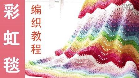 视频22_彩虹毯的编织方法 宝宝毯子 钩花毯diy_新妈咪手作