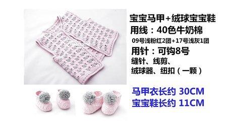 【胖森李阿呆】绒球宝宝鞋,宝宝马甲零基础钩针编织视频教程
