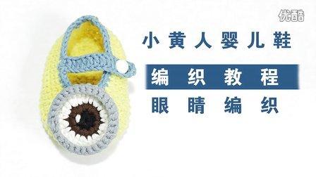小黄人婴儿鞋-眼睛的钩织方法