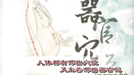 【中医推拿按摩保健按摩教程】程凯-自助穴位按摩04-中脘穴(2)视频