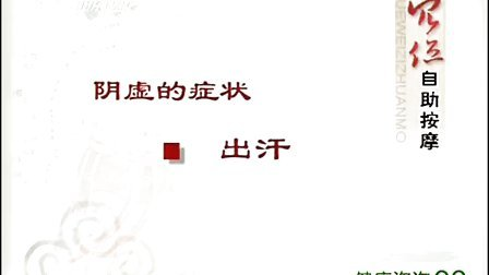 【中医推拿按摩保健按摩教程】程凯-自助穴位按摩05-肾俞穴视频