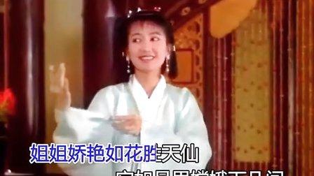 新白娘子传奇唱段 姐姐娇艳如花胜天仙 绿川乐马独家KTV版 高清珍藏版