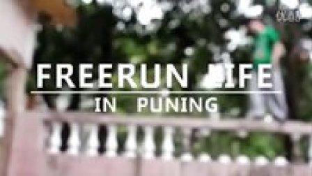 【洁癖男】中国本土——广东揭阳Freerun Life in PuNing[1080P]