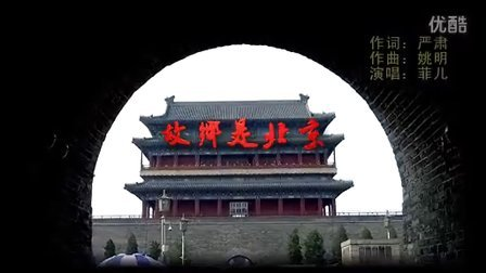 故乡是北京图片