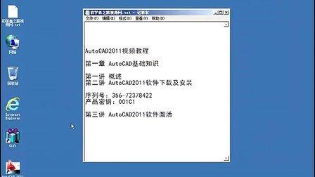 cad教程cad教程下载cad教程视频cad教程入门1.