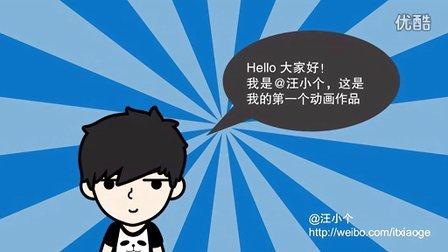 ppt小动画_001_新人报道
