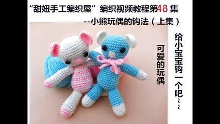 【甜妞手工编织屋】编织视频教程第48集 小熊玩偶的钩法--上集