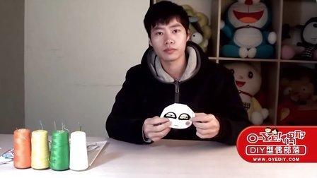 【偶耶】创意diy布艺手工之波波零钱包视频教程