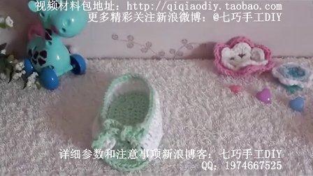 【七巧手工diy】第5集钩针编织视频教程