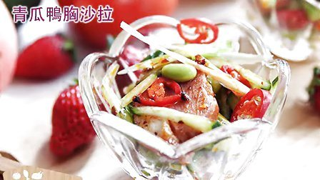 【日日煮】烹饪短片- 鸭胸大豆沙律Cucumber Duck Brst Salad