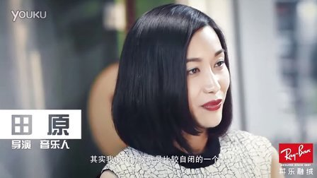 """Ray-Ban雷朋 不隐藏 天生我材 """"其乐融绒""""– 田原"""