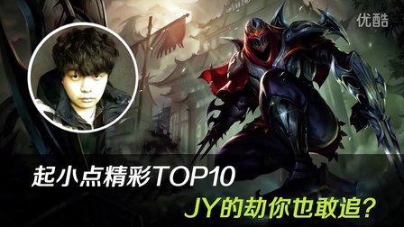 起小点精彩TOP10第54期:JY的劫你也敢追?